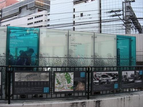 Fumoir Tokyo