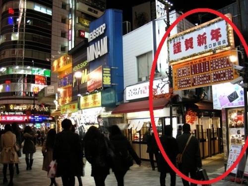 Ruelles de restos Tokyo